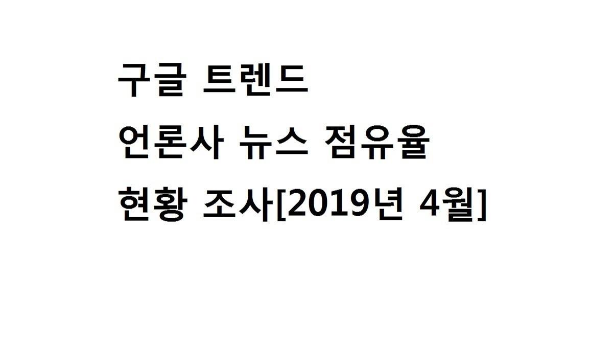 [2019년 4월] 구글 트렌드 언론사 뉴스 점유율 현황 조사
