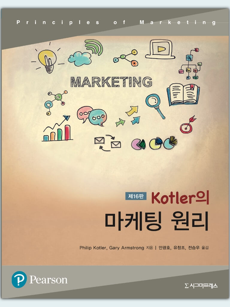 Kotler의 마케팅 원리 책 표지