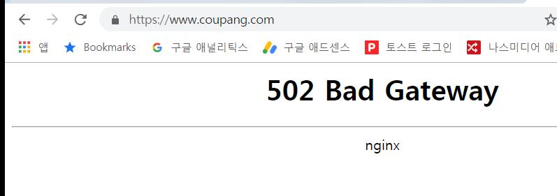 쿠팡 서버 다운_20181122