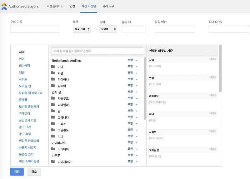 구글 애드 익스체인지 구매자 화면 예시-타게팅