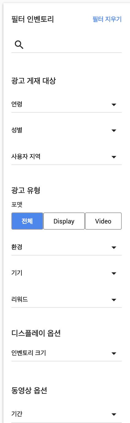 구글 애드 익스체인지 구매자 화면 예시 필터링 조건2