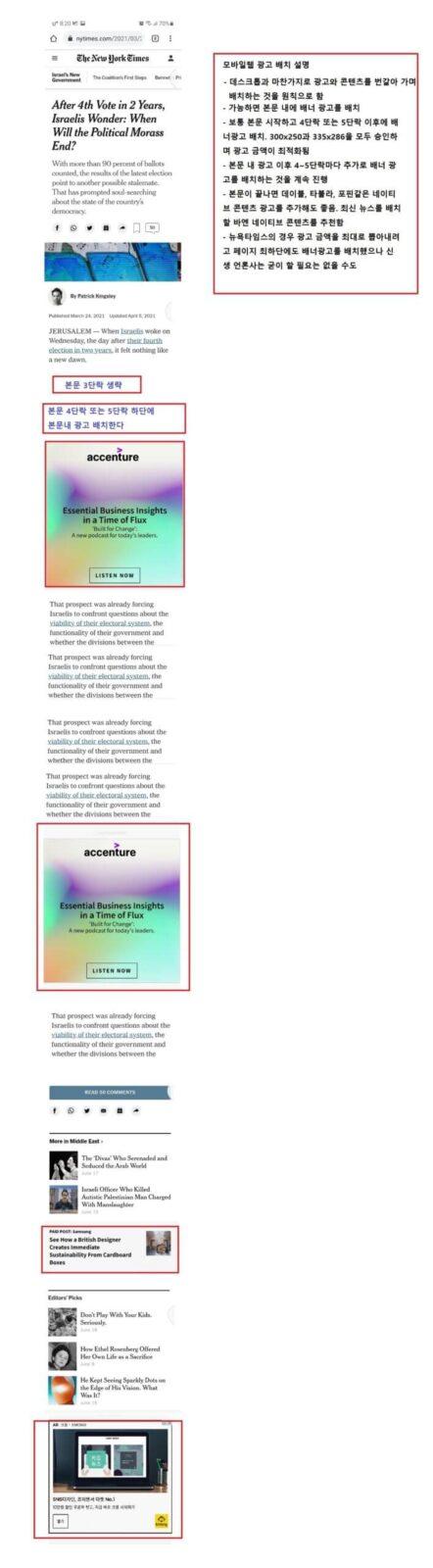 신규 광고 도입 시 모바일웹 광고 예제