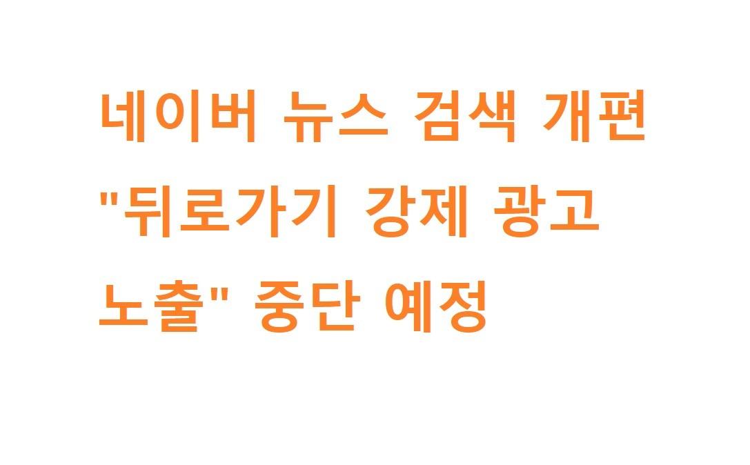 네이버 뉴스 검색 개편으로 뒤로가기 강제 광고노출 중단 예정