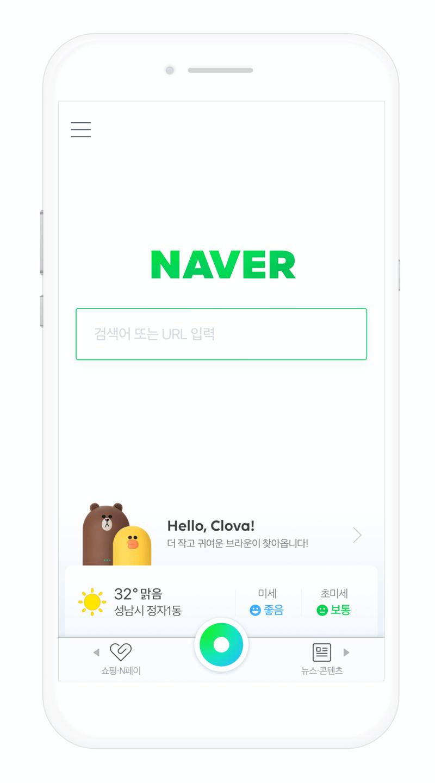 네이버 모바일웹 버전 그린닷으로 개편(2019년 4월 3일부터)