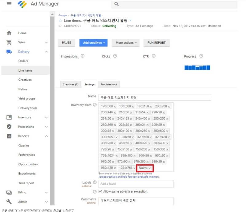 구글 애드 매니저 라인아이템에 네이티브 광고를 설정하기