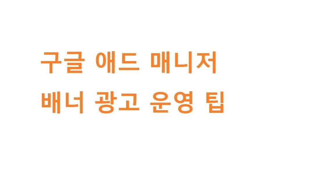 구글 애드 매니저 배너 광고 운영 팁