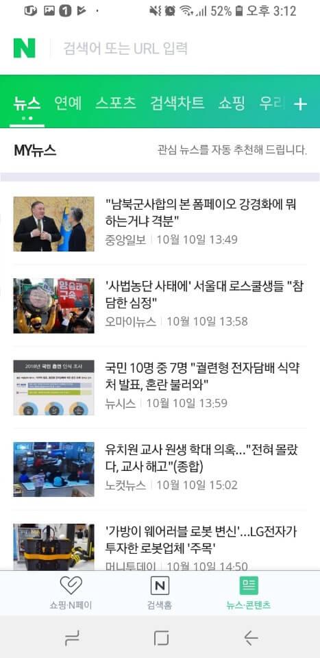 네이버 뉴스 두번째 마이뉴스 베타  - 2018년 10월