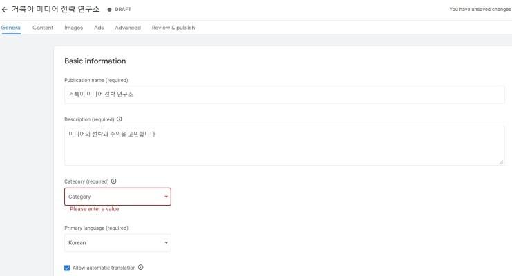 구글 퍼블리셔 센터 간행물 이름-설명-카테고리-언어 선택하기