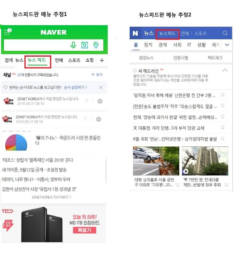 네이버 모바일 개편 추정-뉴스피드판 위치추정