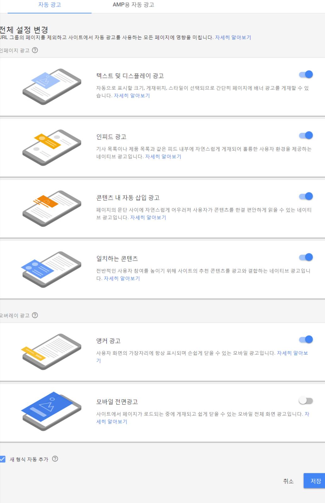 구글 애드센스 자동 광고