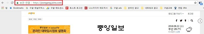 중앙일보 https 적용