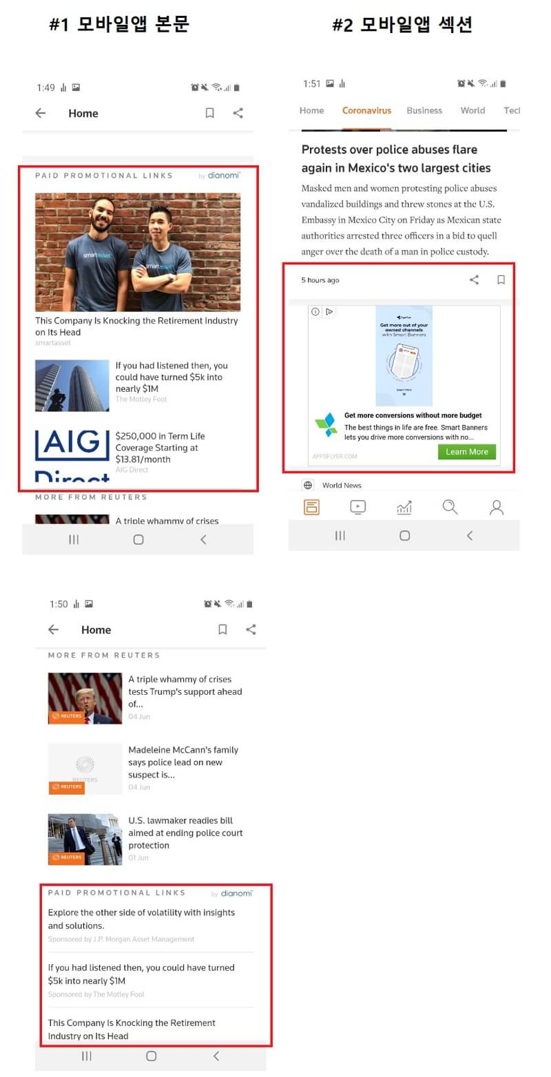 로이터-통신-온라인-광고-모바일앱