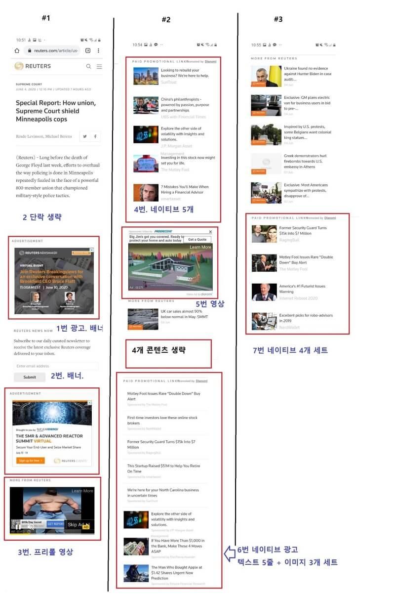 로이터 통신 온라인 광고-모바일웹