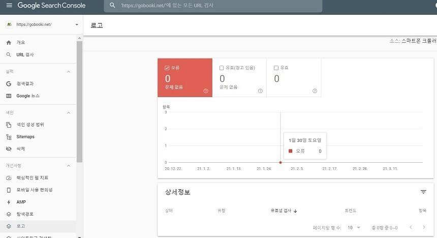 구글 서치콘솔 메뉴 - 개선사항 - 로고