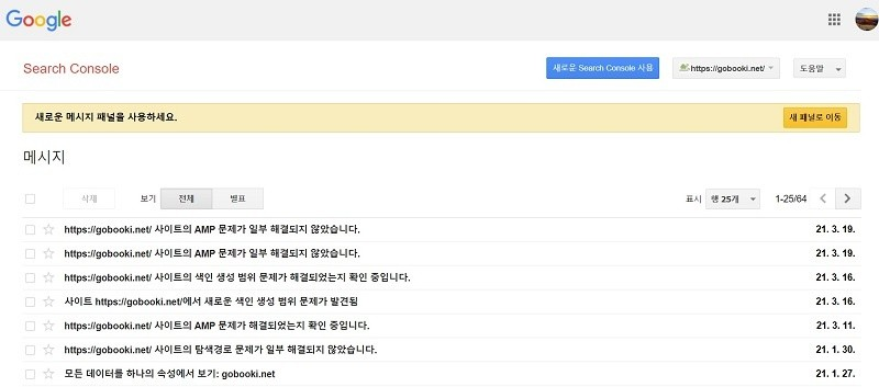 구글 서치콘솔 메뉴 - 기존 도구 및 보고서 - 메시지