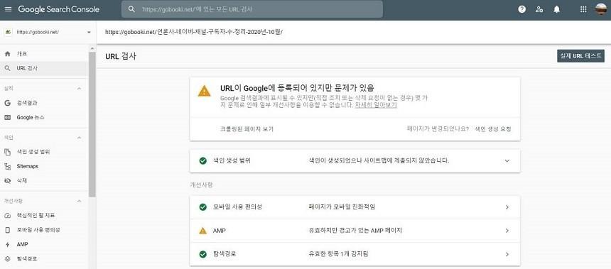 구글 서치콘솔 사용 가이드- 메뉴-URL검사