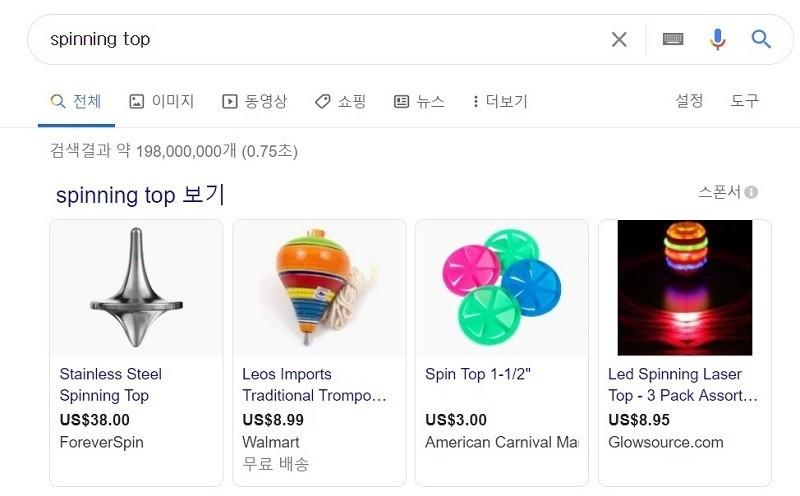 구글은 가끔 자연검색에서 구글 쇼핑정보를 상단에 올리기도 합니다.