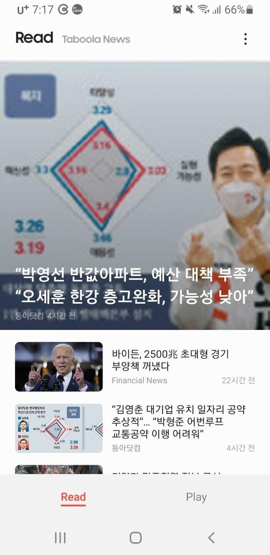 삼성프리 - 타불라뉴스 스크린샷