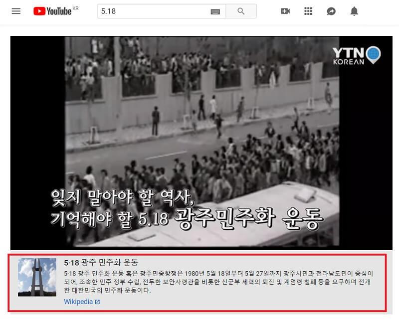 유튜브 정보패널을 통해 예민한  영상의 맥락을 파악할 수 있는 텍스트(정보 패널)을 제공한다